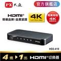 [贈HDMI線] 大通 HDMI 4進1出切換器HD2-410 HDMI 2.0版 真4k HD高畫質 【PX大通官方】