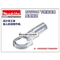 【MAKITA 牧田】RT0700C修邊機 集塵接頭 需搭配下壓底座專用