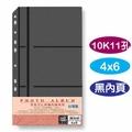 珠友 PH-10119 10K11孔4x6黑內頁