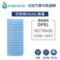 歐寶 OPEL:VECTRA(B) (1996-1997年) 車用冷氣空氣淨化濾網 【Original Life】長效可水洗