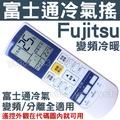 Fujitsu 富士通 三菱 夏普 冷氣遙控器 (全系列可用) AR-RY10 變頻 分離式 窗型 冷氣遙控器