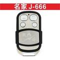 {遙控器達人}名家 J-666//電動鐵捲門//金屬/外殼/遙控器//防盜拷//防掃描//馬達//拷貝遙控器