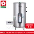 櫻花牌 EH3000ATS6 智慧省電30加崙儲熱式直立型電熱水器