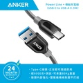 【群光公司貨】ANKER PowerLine+USB-C to USB-A3.0編織線0.9M(灰) A8168