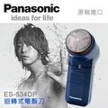 Panasonic國際牌 電池式電鬍刀 刮鬍刀 ES-534