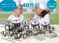 不鏽鋼仿真40件廚房玩具組/兒童40件廚具組 附收納盒 扮家家酒/生日禮物*夏日微風*