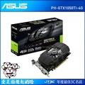【最高折80+最高回饋25%】Asus 華碩 GeForce GTX 1050 Ti Phoenix 4GB PH-GTX1050TI-4G 顯示卡
