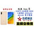 【指標通訊】紅米 Note 5 4G/64G 台灣公司貨 黑色金色 小米 贈玻璃貼