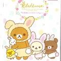 拉拉熊 兔子系列 預購