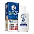 曼秀雷敦 AD高效抗乾修復乳液 120g/瓶◆德瑞健康家◆