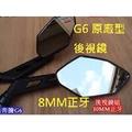 類 光陽 G6 雷霆 後視鏡一組  後照鏡 照後鏡 質感佳 可調視角大雷霆王 雷霆S RACING S G6 G5 超5