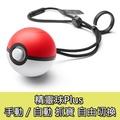 【飛鴻數位】(開關款自動抓寶)精靈球 PLUS 精靈寶可夢 Pokemon GO Plus 寶可夢二代原廠正版