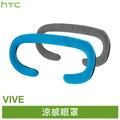 HTC VIVE SIMPLE WEAR 專用 VR COVER 涼感眼罩組(2入)
