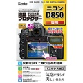 Kenko LCD protection film liquid crystal protector for Nikon D850 KLP-ND 850