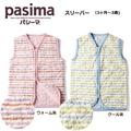 紗布和脫脂棉的放心的材料pashimabebisuripa Maguu*s Shop