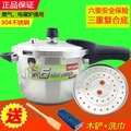 ASD Stainless Steel Pressure Cooker 304 Composite Sole D1822 Pressure Cooker D1820 Electromagnetic Furnace Universal 24 Cm