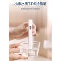 『米貨店』小米水質TDS檢測筆|水質檢測筆