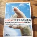 Android遊戲程式開發攻略
