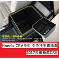 2017後 Honda CRV 5代 中央 扶手 置物盒