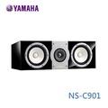 YAMAHA中置喇叭NS-C901