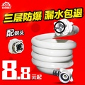 Beautiful Samsung, Haier, Panasonic little Swan automatic washing machine inlet water hose extension