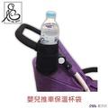 嬰兒推車保溫杯袋 保溫杯袋 推車杯架 傘車杯架 防水設計 嬰兒車必備 側掛 推車周邊《OBL歐貝莉》