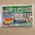 華視學生週刊~兒童版~105-106年(全新)