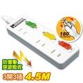 PC Park PU-2331H 三開三插 / 4.5M / 15A 安全延長線