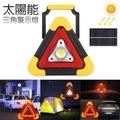 太陽能汽車用三角警示燈/三腳架/警示牌/照明燈