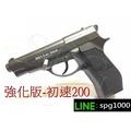 【SPG】WG 301 M84 6mm 全金屬Co2槍 初速200強化版