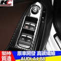 真碳纖維 奧迪AUDI 窗戶 卡夢 卡夢開關 A4 A5 A6 Q3 Q5 TT卡夢內裝 升降開關 碳纖裝飾貼 改裝