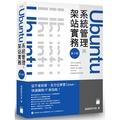 Ubuntu 系統管理與架站實務 第三版
