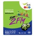 AIS sim2fly 亞洲14國上網卡 日本 韓國 8天4GB 漫遊