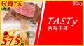 王品集團 TASTY西堤-優惠再下殺!經典美食套餐