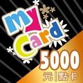 Mycard遊戲點數5000點 聊聊發卡