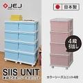 日本JEJ SiiS UNIT系列 組合抽屜櫃 4層粉色
