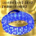 【偉旭日光生活館】LED水管燈【110V】【藍光】【純銅線/1米36燈珠】