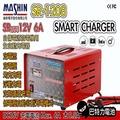 (巴特力)麻新 汽車專用 SR-1208全自動電池充電器、電池充電機  頭份
