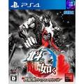 《一級玩家PLAY小無電玩》PS4 人中北斗 中文版