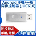 【小婷電腦*線材】全新 j5create JUC610 Android 手機/平板 同步控制器