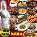 預購-快樂大廚 食全食美圍爐海陸豬年好運年菜12件組 (贈金門高梁紅燒牛肉爐)