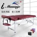 熱銷歐美 5公分海綿 通用多功能 上等鋁合金材質 行動折摺疊按摩床 推拿床 美容床 美睫床整脊床 i Massage