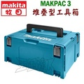 ☆【五金達人】☆ MAKITA 牧田 MAKPAC3 堆疊型工具箱 Connector Case