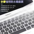 "Apple macbook pro13""15""17""/ Air13""矽膠透明防水鍵盤保護膜"