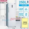 有現貨出貨~無霜式台灣三洋 250公升直立式冷凍櫃 SCR-250F