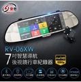【小樺資訊】 開發票 紀錄 IS 愛思 RV-06XW 7吋智慧導航後視鏡行車紀錄器140度廣角