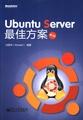 Ubuntu Server最佳方案(第2版)