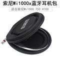 [收納包]BUBM 索尼wi 1000x收納包MDR-EX750BT SBH70硬殼耳機盒藍牙耳機包 小米項圈藍牙耳機收