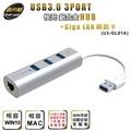 伽利略 USB3.0 GigaLAN 有線網路卡 + 快充 USB HUB 鋁合金 (U3-GL01A)