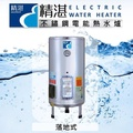 【精湛不鏽鋼電熱水器】20 加侖 落地式 電能熱水器(EP-B20‧台灣製造‧通過新能源標準)
